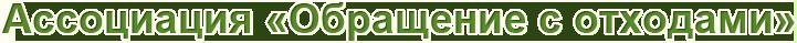 Ассоциация Обращение с отходами(надпись)